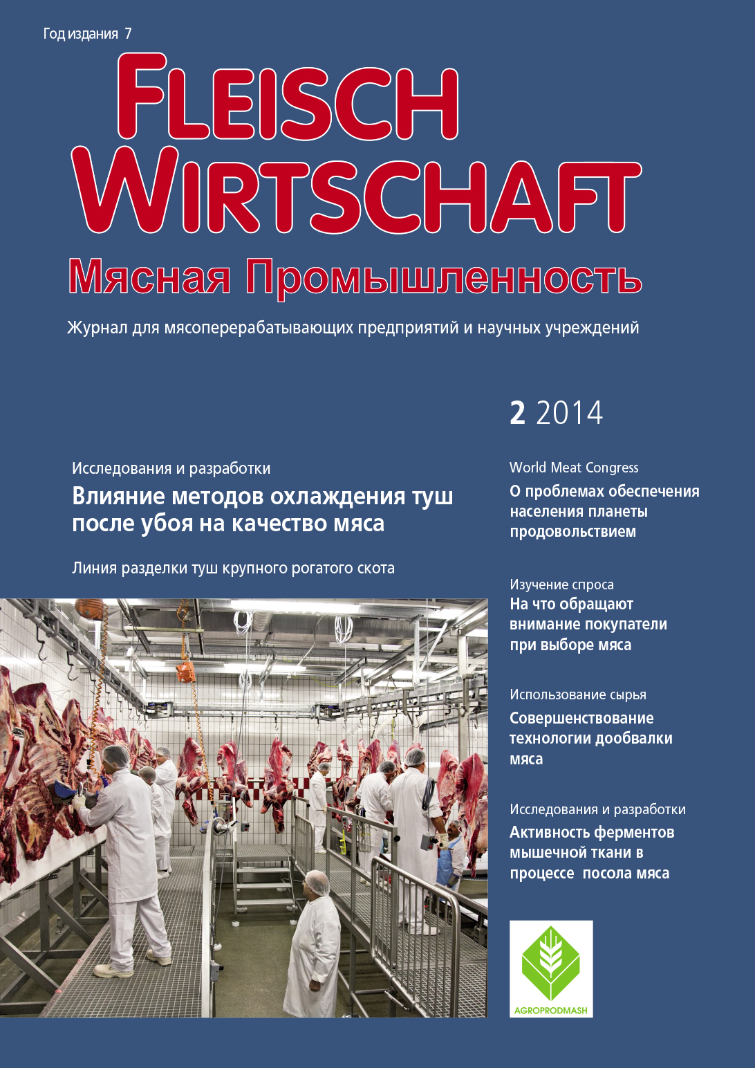 FLW Russian Edition 02/2014